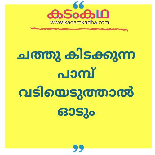 kadamkatha answers 2020
