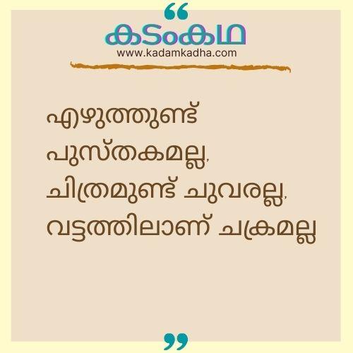 kadamkadha in Malayalam