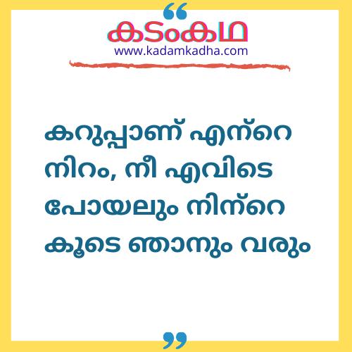Malayalam kadamkadha
