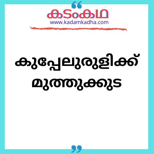 Malayalam kadamkadha images
